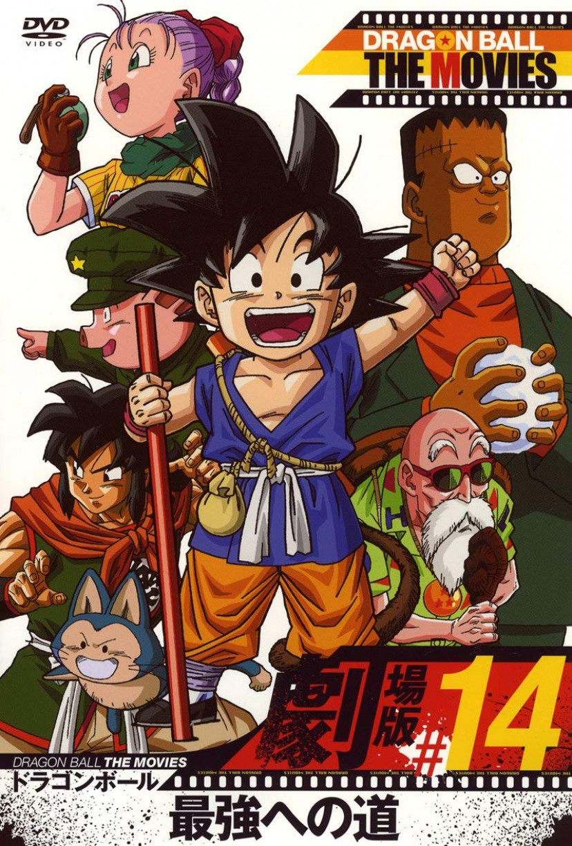 DRAGONBALL THE MOVIES #14 ドラゴンボール