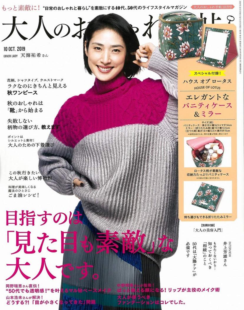大人のおしゃれ手帖 2019年10月 天海祐希