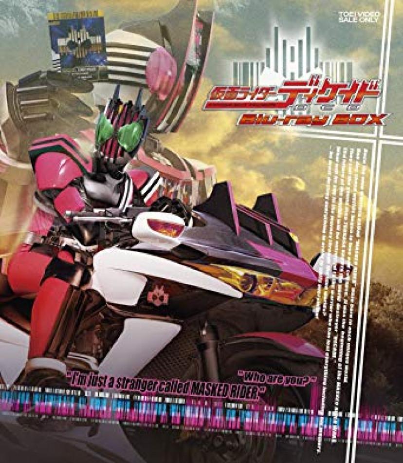 『仮面ライダーディケイド』BD-BOX