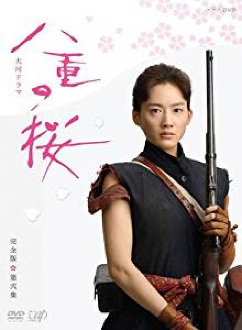 大河ドラマ『八重の桜』 綾瀬はるか