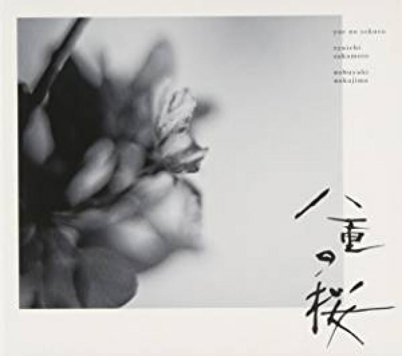 大河ドラマ『八重の桜』 オリジナル・サウンドトラック