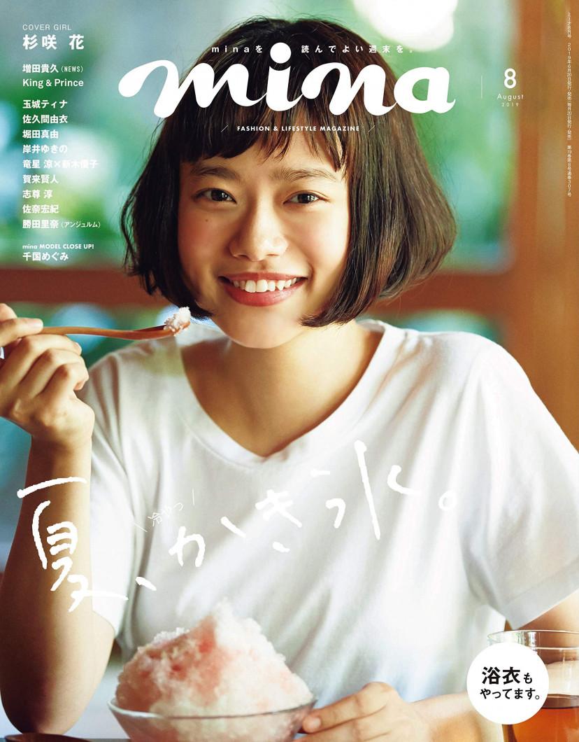 mima 2019年8月号 杉咲花