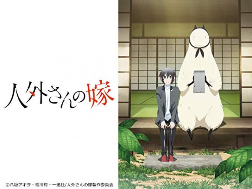 アニメ『人外さんの嫁』