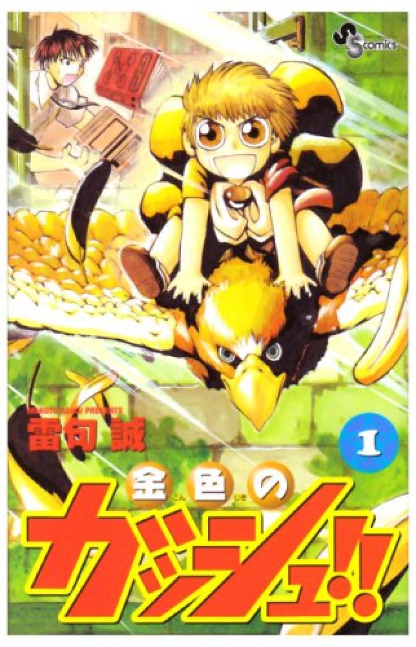 金色のガッシュ!! 1巻