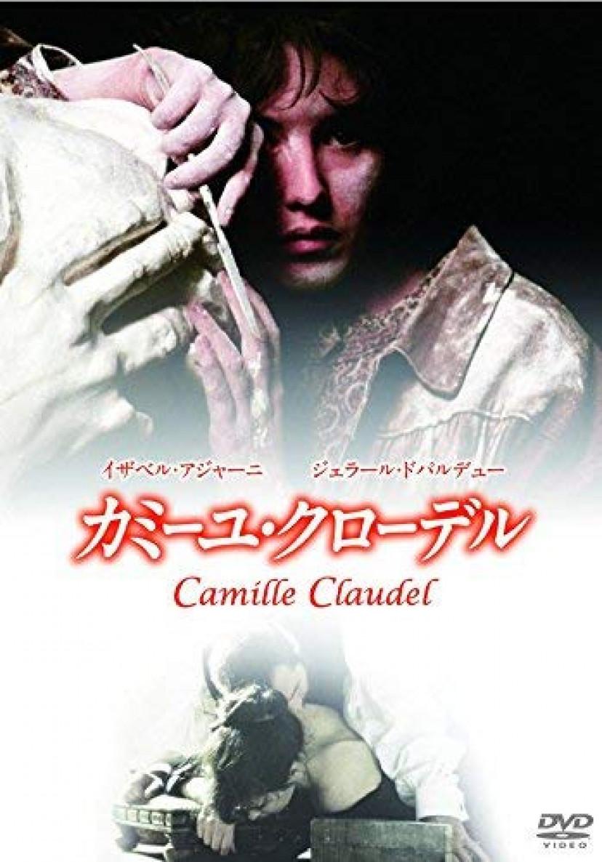 カミーユ・クローデル