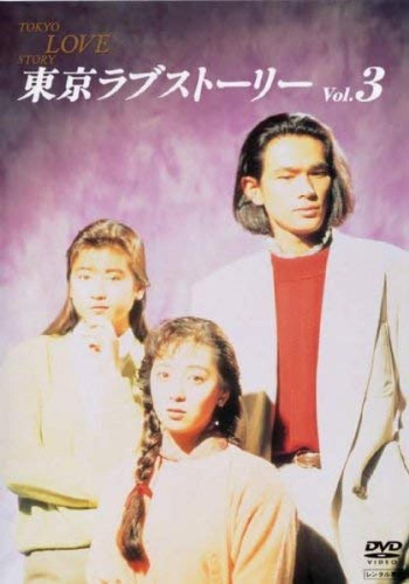 ドラマ 東京ラブストーリー vol.3 (第6話 第8話) [レンタル落ち]