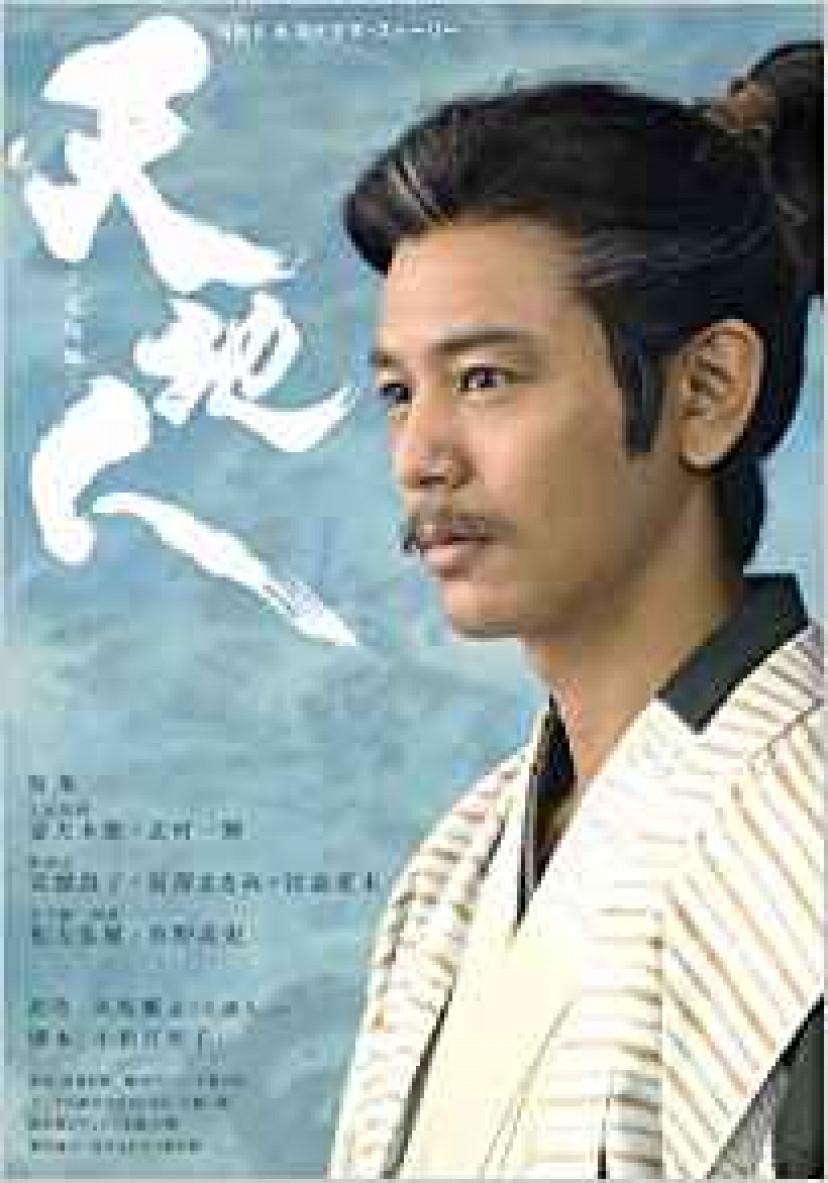 NHK大河ドラマ『天地人』