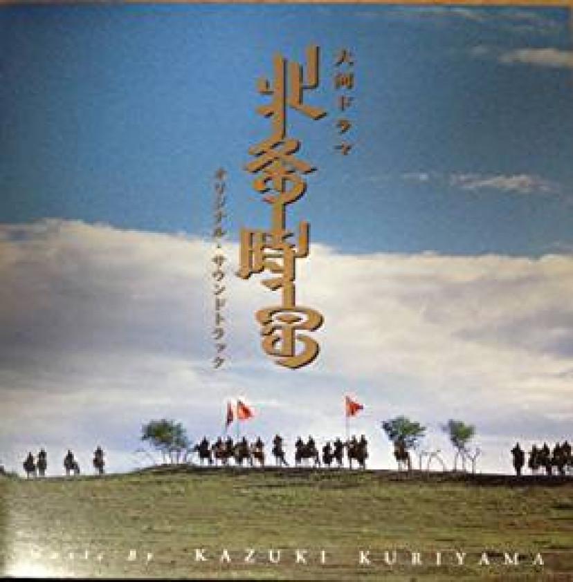 大河ドラマ『北条時宗』 オリジナル・サウンドトラック