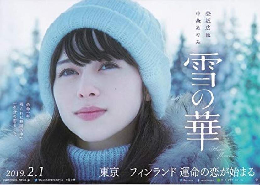 映画『雪の華』 中条あやみ
