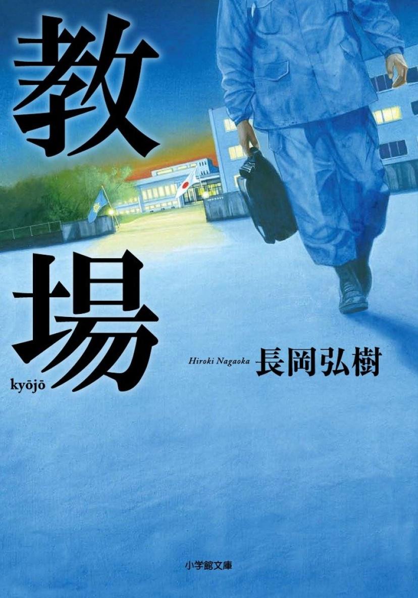 小説「教場」 長岡弘樹