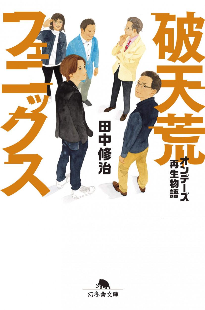 小説「破天荒フェニックス オンデーズ再生物語」 田中修治