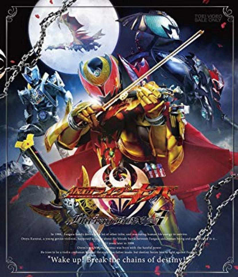『仮面ラーダーキバ』BD-BOX