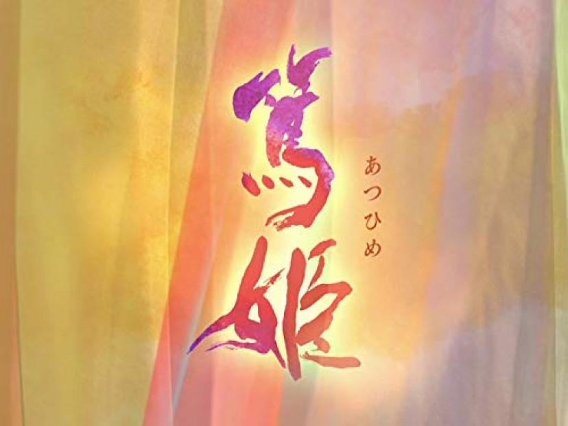 NHK大河ドラマ『篤姫』