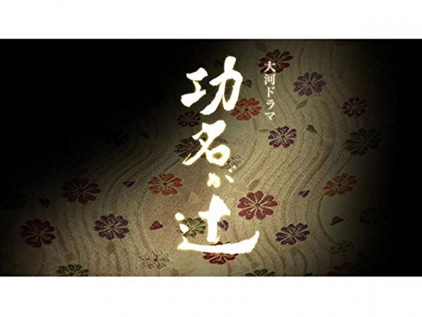 大河ドラマ『功名が辻』
