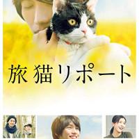 映画『旅猫リポート』のフル動画を無料視聴できる配信サービスを紹介【福士蒼汰主演】