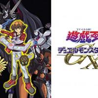アニメ「遊戯王GX」の動画を今すぐ無料で観るには?【1話〜最終話まで配信中】