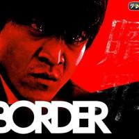 ドラマ「BORDER(ボーダー)」の動画を1話から最終回まで無料視聴できる配信サービス一覧