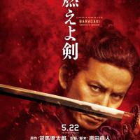 映画『燃えよ剣』主要全キャストを史実と共に紹介 岡田准一が鬼の副長土方を演じる