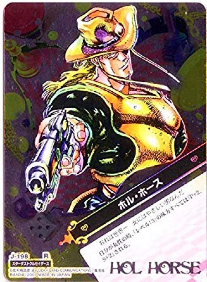 ジョジョの奇妙な冒険ABC 3弾 【レア】 《ヒーローカード》 J-198 ホル・ホース