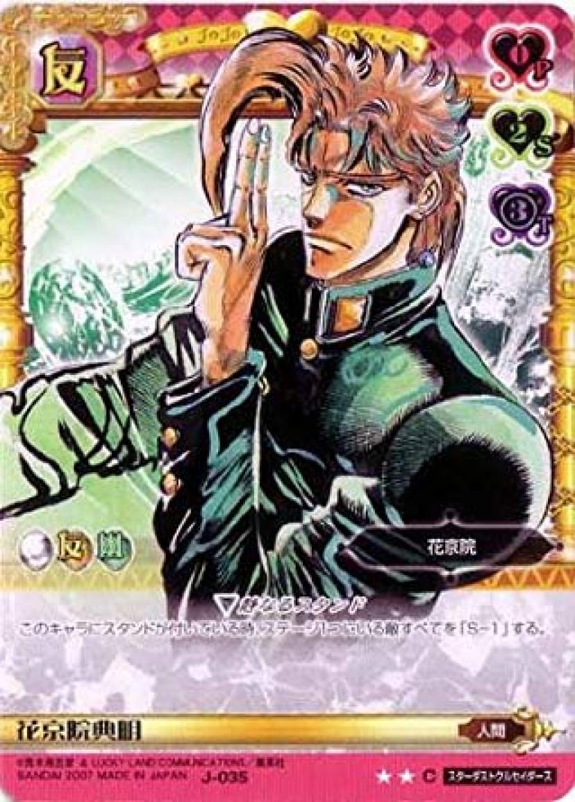 ジョジョの奇妙な冒険ABC 1弾 【コモン】 《キャラカード》 J-035 花京院典明