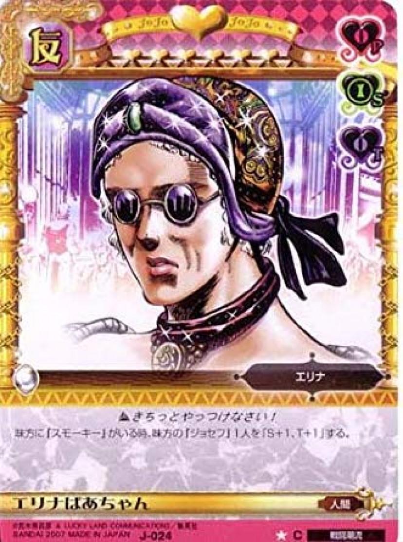 ジョジョの奇妙な冒険ABC 1弾 【コモン】 《キャラカード》 J-024 エリナばあちゃん