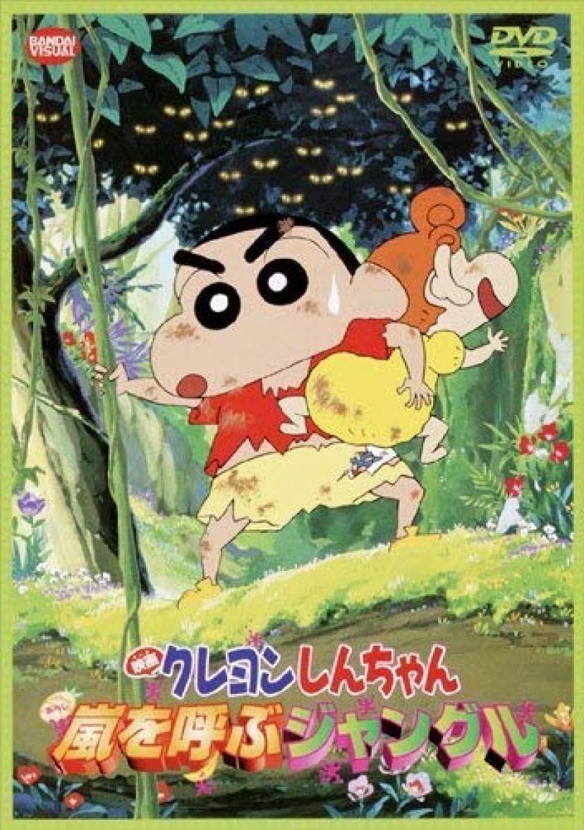 映画 クレヨンしんちゃん 嵐を呼ぶジャングル