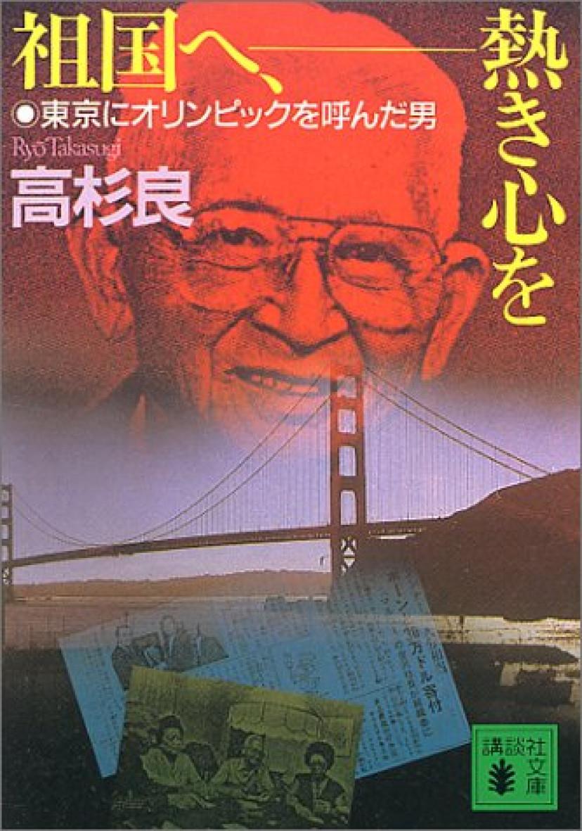 高杉良『祖国へ、熱き心を 東京にオリンピックを呼んだ男』