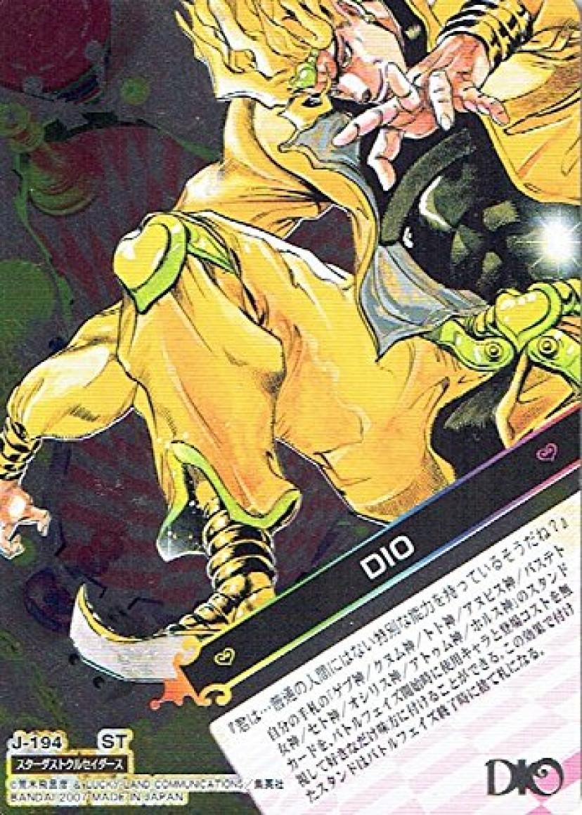 ジョジョの奇妙な冒険ABC(アドベンチャーバトルカード) ST J-194 DIO