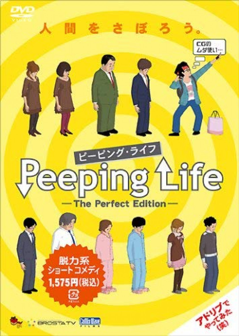 Peeping Life(ピーピング・ライフ)
