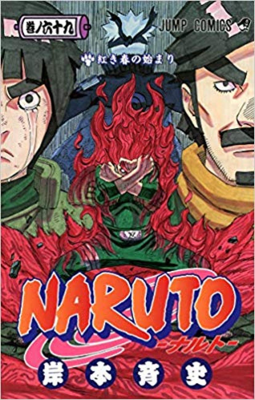 NARUTO -ナルト- 69巻
