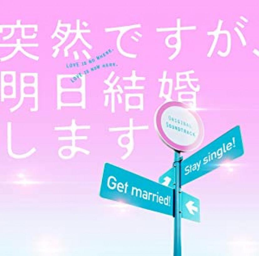 突然ですが明日結婚します