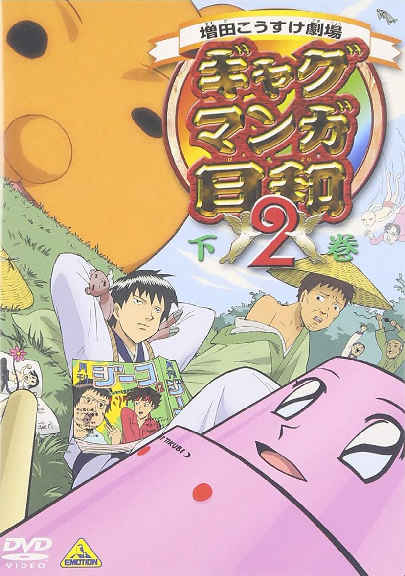 アニメ ギャグマンガ日和 の動画を今すぐ無料で観るには 1話