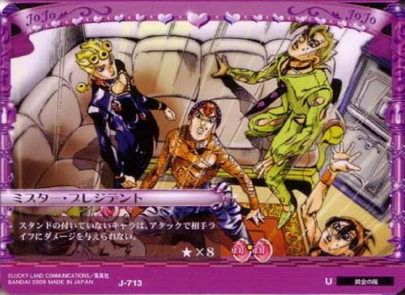 ジョジョの奇妙な冒険ABC 7弾 【アンコモン】 《ステージ》 J-713 ミスター・プレジデント