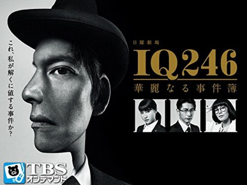 ドラマ『IQ246〜華麗なる事件簿〜』