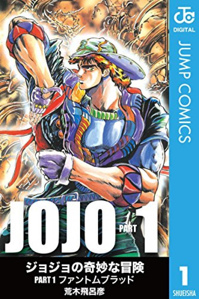 ジョジョの奇妙な冒険 第1部 モノクロ版 1 (ジャンプコミックスDIGITAL)