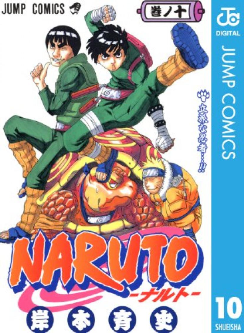 NARUTO―ナルト― 10巻