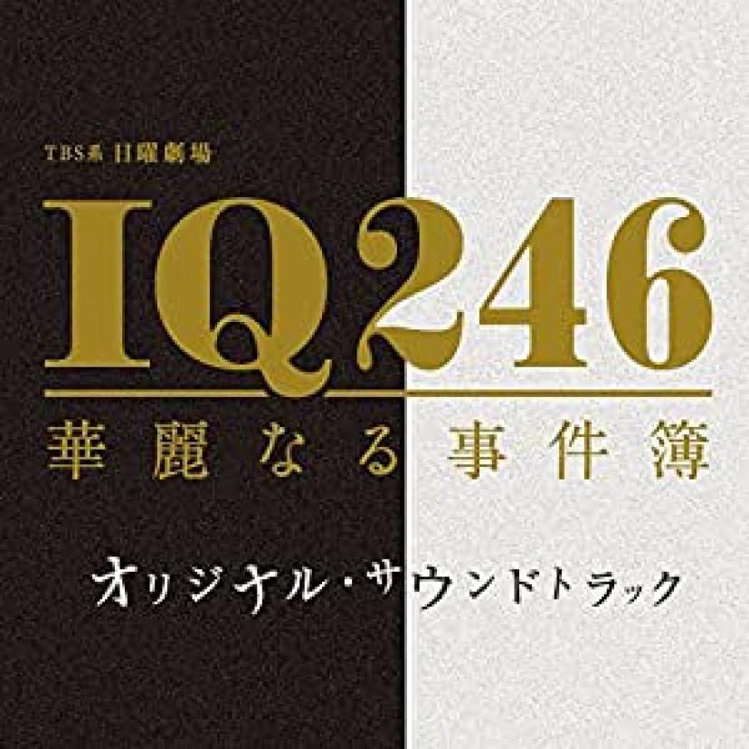 ドラマ『IQ246〜華麗なる事件簿〜』サウンドトラック