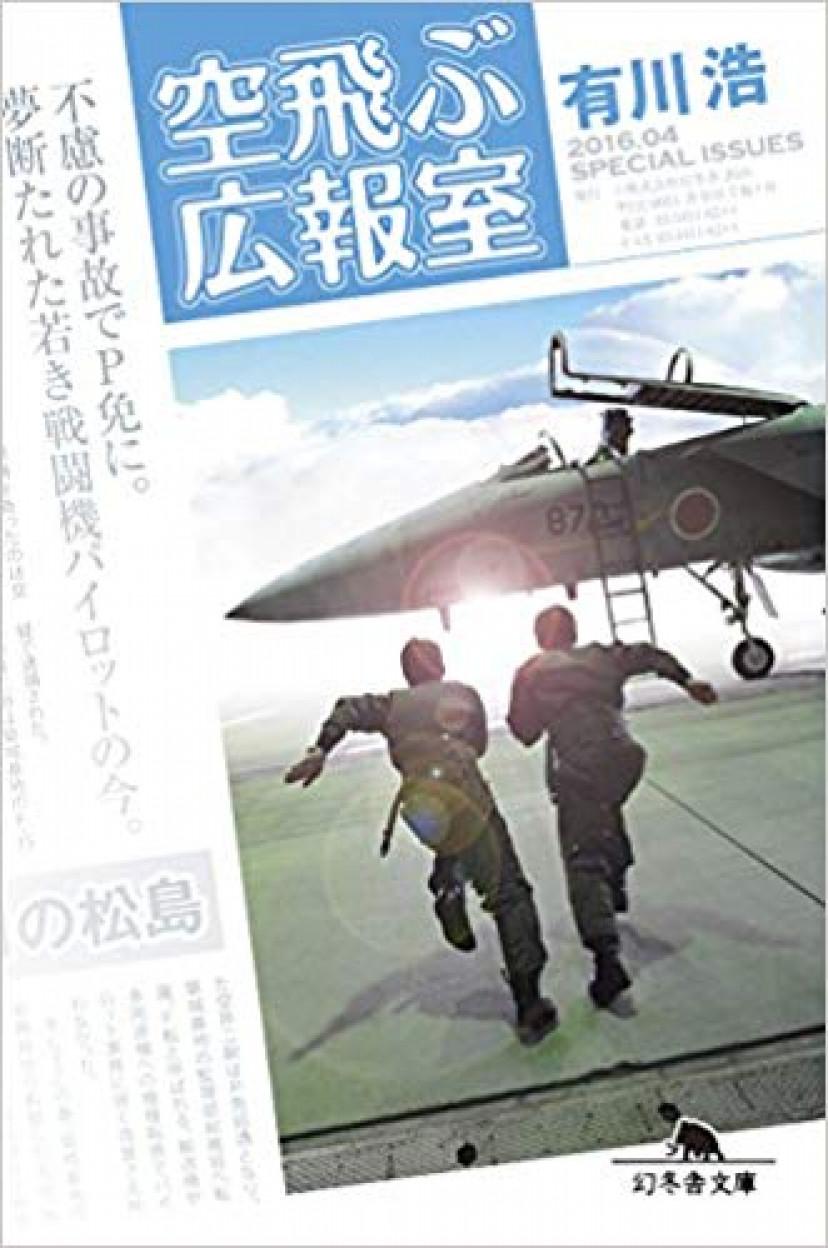 空飛ぶ広報室の二人