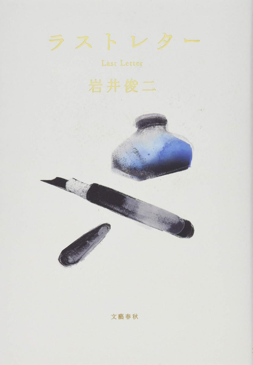 岩井俊二『ラストレター』