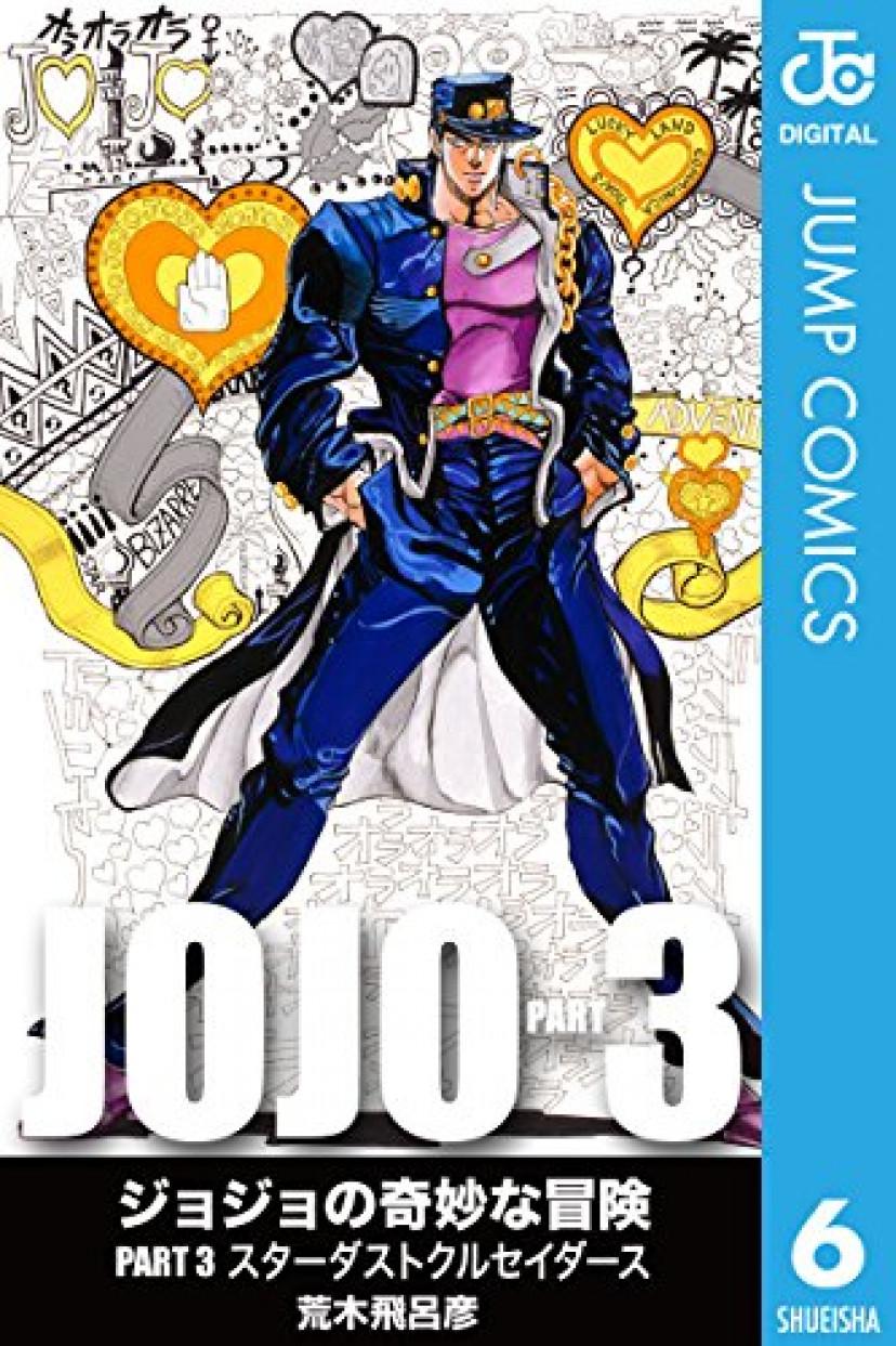 ジョジョの奇妙な冒険 第3部 モノクロ版 6 (ジャンプコミックスDIGITAL)