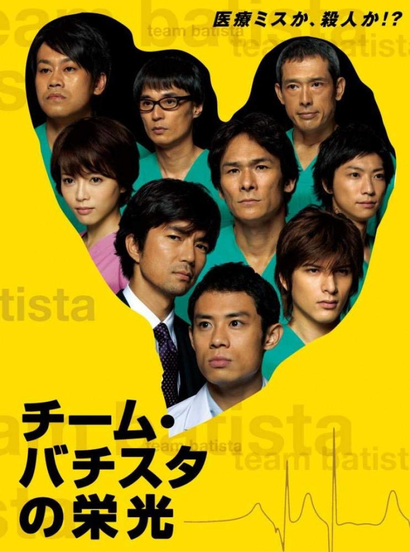 ドラマ『チーム・バチスタの栄光』