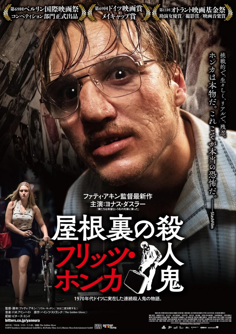 『屋根裏の殺人鬼フリッツ・ホンカ』ポスター