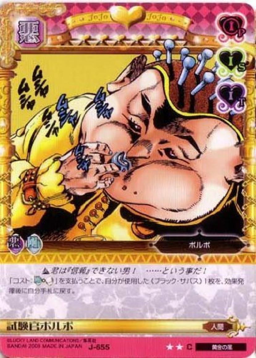 ジョジョの奇妙な冒険ABC 7弾 【コモン】 《キャラカード》 J-655 試験官ポルポ