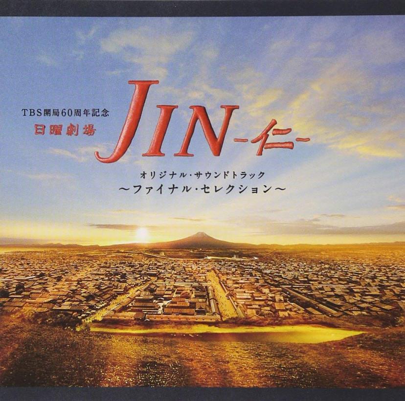 jin 最終 回