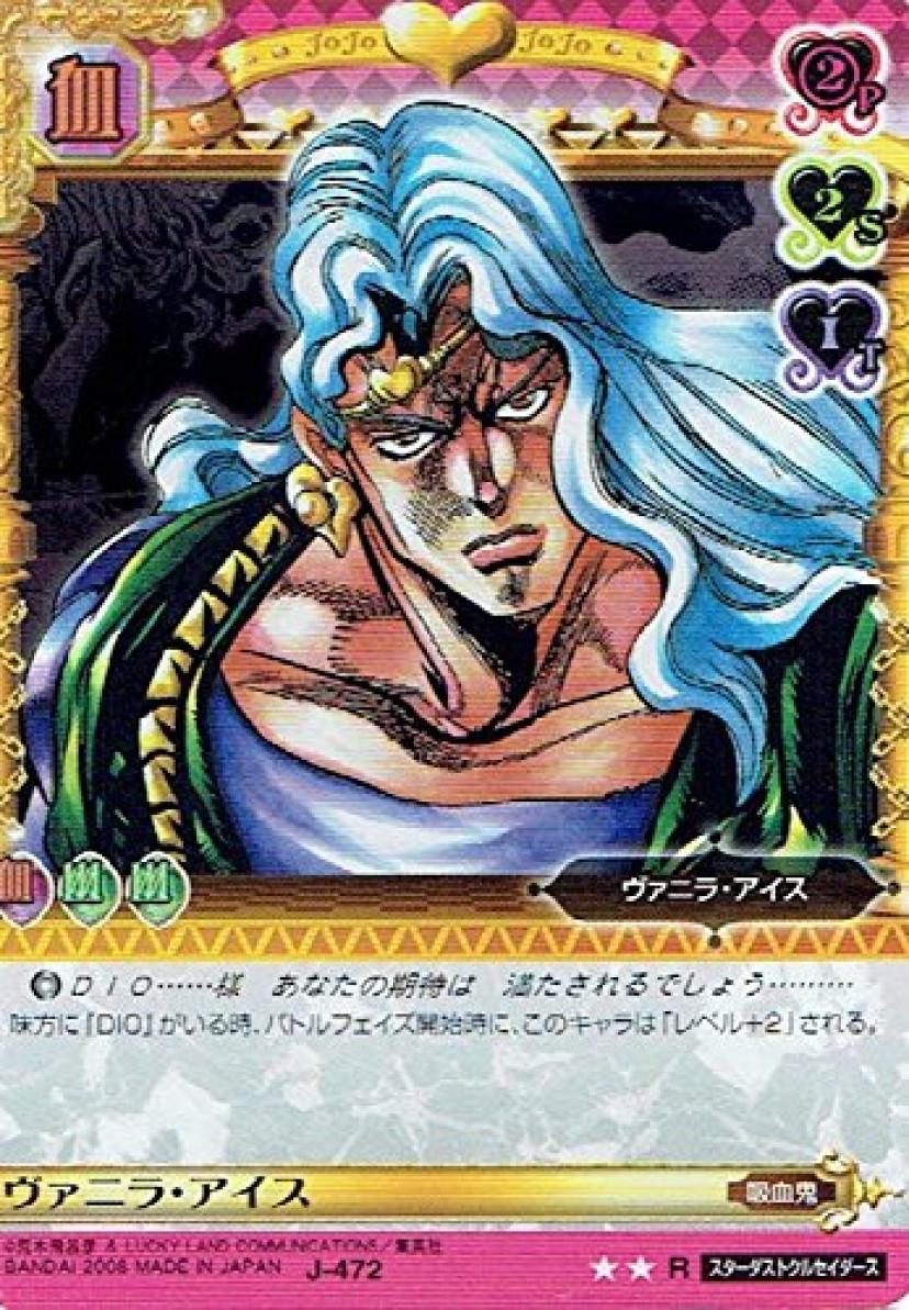 ジョジョの奇妙な冒険ABC(アドベンチャーバトルカード) R J-472 ヴァニラ・アイス