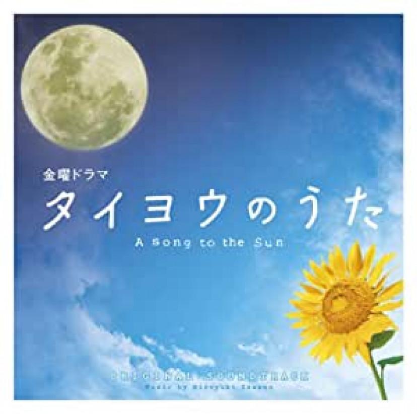 ドラマ『タイヨウのうた』オリジナルサウンドトラック