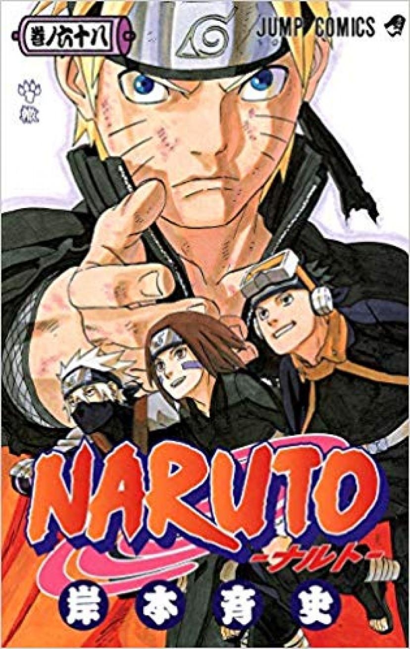 NARUTO -ナルト- 68巻