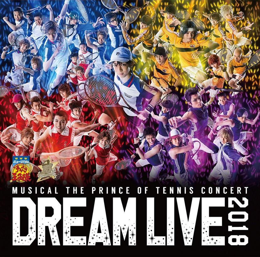 ミュージカル『テニスの王子様』15周年記念コンサート Dream Live