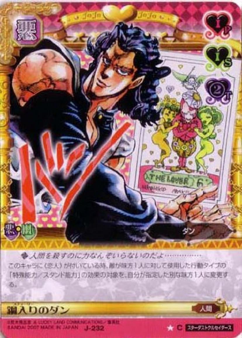 ジョジョの奇妙な冒険ABC 3弾 【コモン】 《キャラカード》 J-232 鋼入りのダン