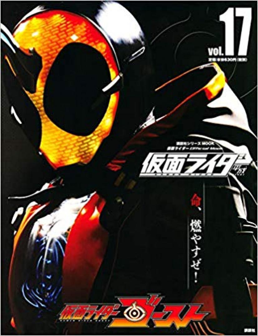 仮面ライダーゴースト (平成ライダーシリーズMOOK)
